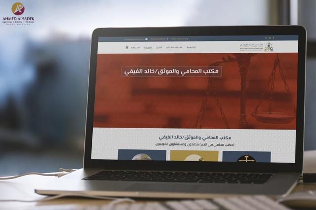 تصميم موقع الكتروني للمحامى خالد الفيفي في السعودية - المدينة المنورة