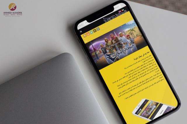 تصميم موقع الكتروني خاص بلعبة أبطال اليولة الإماراتية