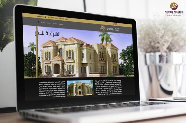 تصميم موقع الكتروني لشركة الشرقية للحجر في الإمارات - أبوظبي