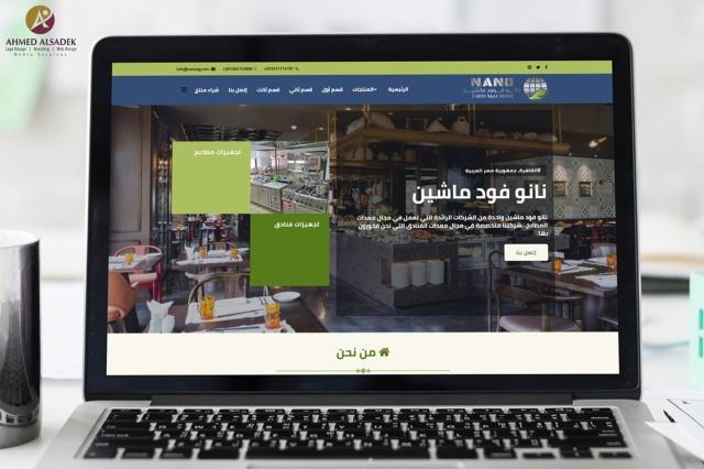 تصميم موقع الكتروني لشركة نانو فود ماشين للتجهيزات الفندقية فى مصر