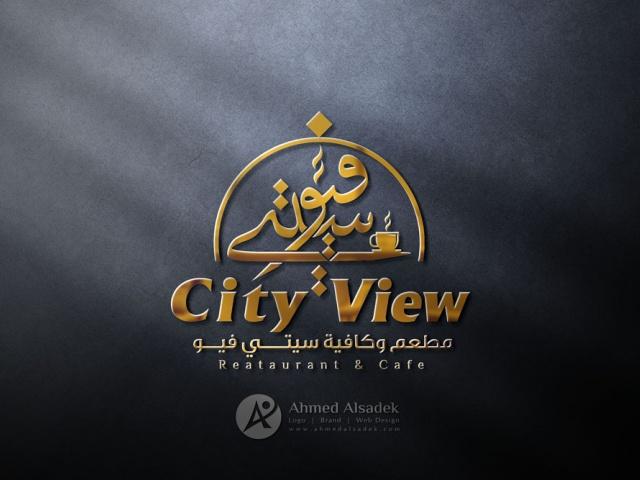 تصميم شعار مطعم وكافيه سيتي فيو في سلطنة عمان