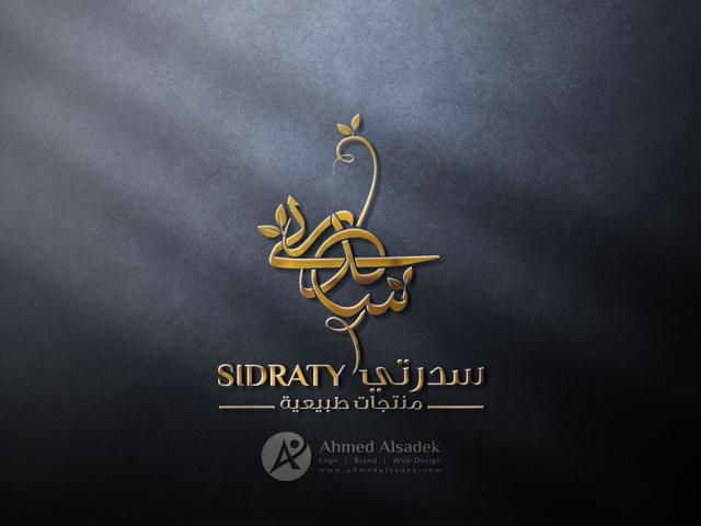 تصميم شعار شركة سدرتي للمنتجات الطبيعية في السعودية