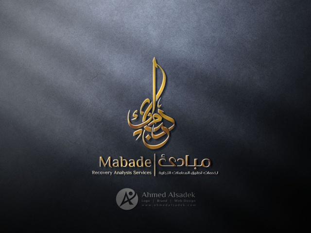 تصميم شعار شركة مبادئ لخدمات تحقيق المعاملات التجارية في ابوظبي