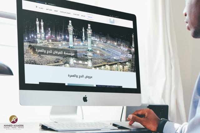 تصميم موقع الكتروني لشركة الفرقان للحج والعمرة في الإمارات - أبوظبي